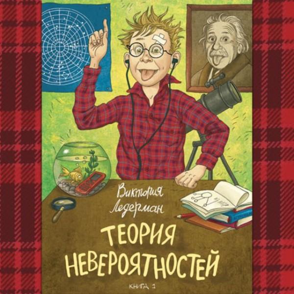 Аудиокнига Теория невероятностей: Книга 1