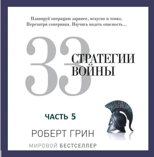 Аудиокнига 33 стратегии войны, часть 5