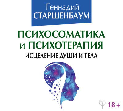 Аудиокнига Психосоматика и психотерапия. Исцеление души и тела