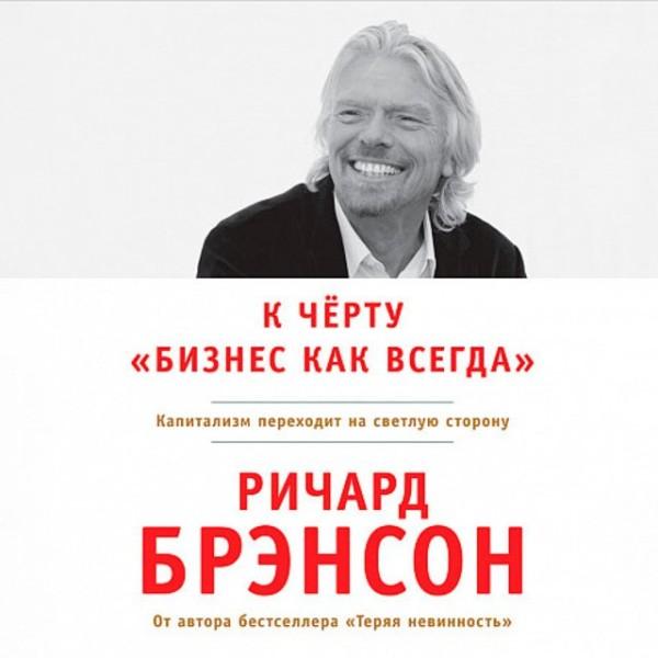 Аудиокнига К черту «бизнес как всегда»