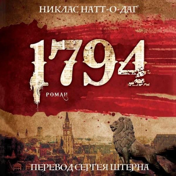 Аудиокнига 1794