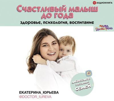 Аудиокнига Счастливый малыш до года: здоровье, психология, воспитание