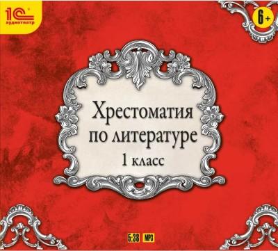 Аудиокнига Хрестоматия по литературе. 1 класс