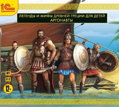 Аудиокнига Легенды и мифы Древней Греции для детей. Аргонавты