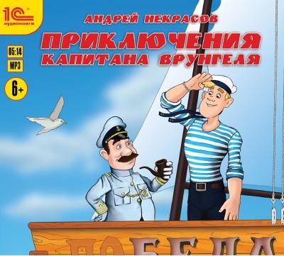 Аудиокнига Приключения капитана Врунгеля
