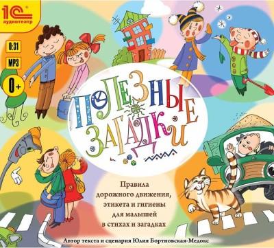 Аудиокнига Полезные загадки. Правила дорожного движения, этикета и гигиены для малышей в стихах и загадках