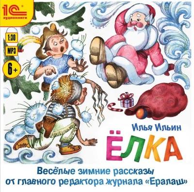 Аудиокнига Елка. Веселые зимние рассказы от главного редактора журнала Ералаш