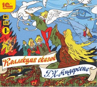 Аудиокнига Коллекция сказок Г.Х. Андерсена