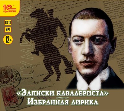 Аудиокнига Записки кавалериста и избранная лирика