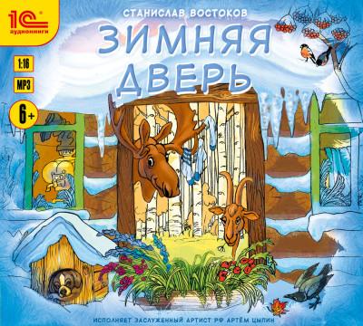 Аудиокнига Зимняя дверь