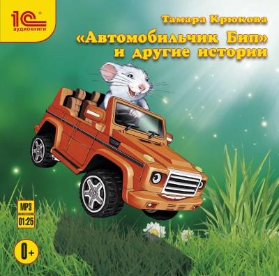 Аудиокнига Автомобильчик Бип и другие истории
