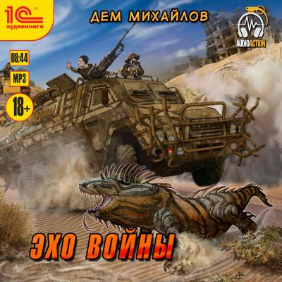 Аудиокнига Эхо войны
