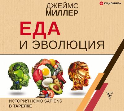 Аудиокнига Еда и эволюция: история Homo Sapiens в тарелке
