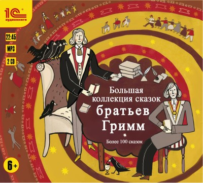 Аудиокнига Большая коллекция сказок Братьев Гримм