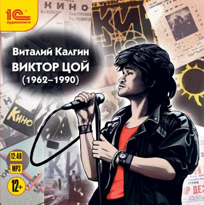 Аудиокнига Виктор Цой