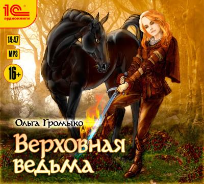 Аудиокнига Верховная ведьма