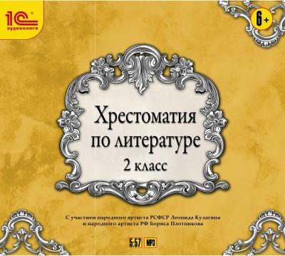 Аудиокнига Хрестоматия по литературе. 2 класс