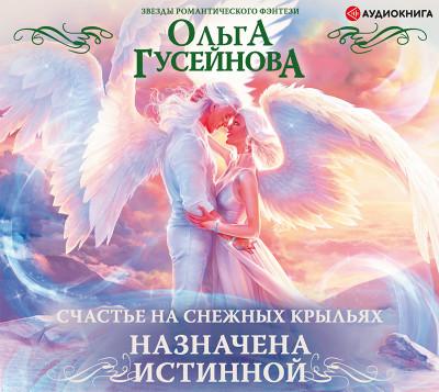 Аудиокнига Счастье на снежных крыльях. Назначена истинной