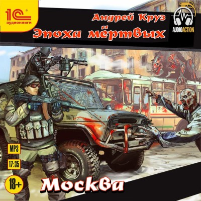 Аудиокнига Эпоха мертвых Москва