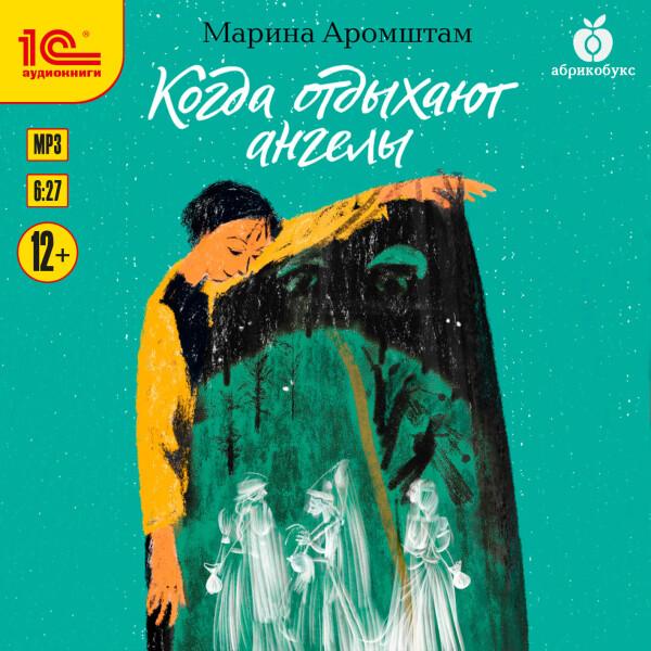 Аудиокнига Когда отдыхают ангелы