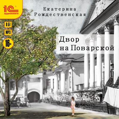 Аудиокнига Двор на Поварской