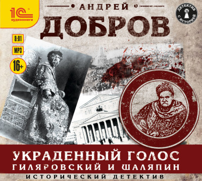 Аудиокнига Украденный голос. Гиляровский и Шаляпин