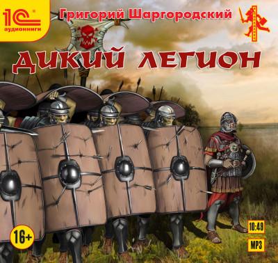 Аудиокнига Дикий легион