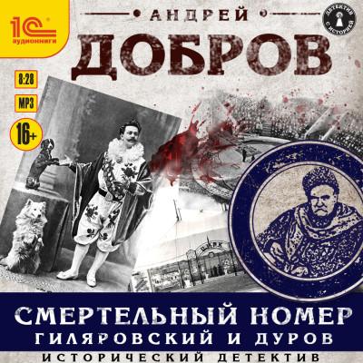 Аудиокнига Смертельный номер. Гиялровский и Дуров