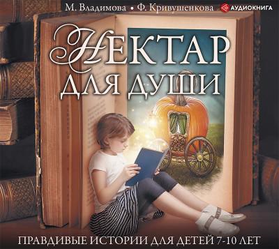 Аудиокнига Нектар для души. Правдивые истории для детей 7-10 лет
