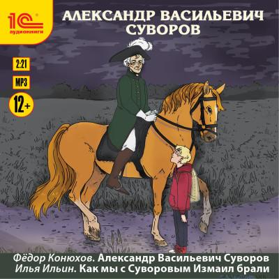 Аудиокнига Александр Васильевич Суворов