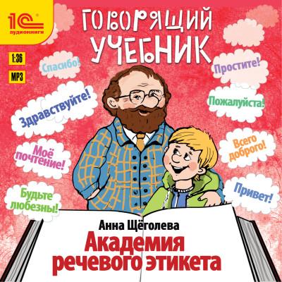 Аудиокнига Говорящий учебник. Академия речевого этикета