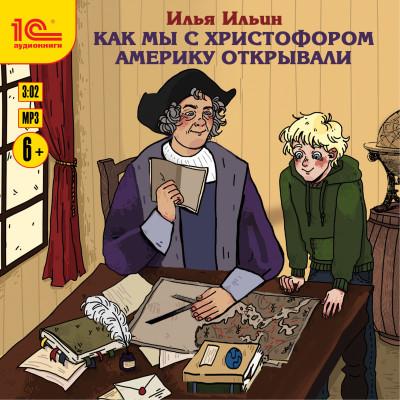 Аудиокнига Как мы с Христофором Америку открывали