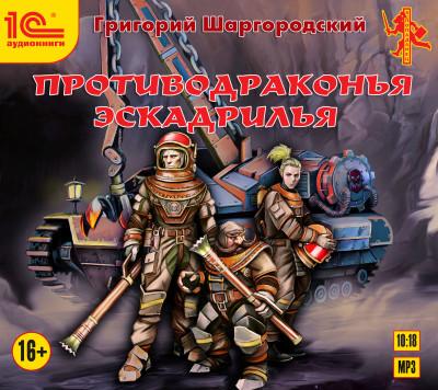 Аудиокнига Противодраконья эскадрилья