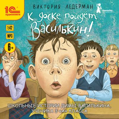 Аудиокнига К доске пойдет... Василькин!