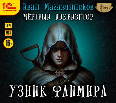 Аудиокнига Мертвый инквизитор. Узник Фанмира