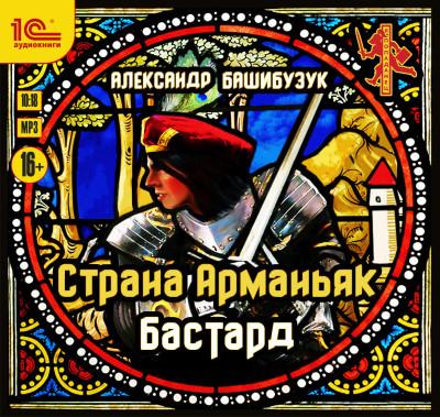 Аудиокнига Страна Арманьяк. Бастард