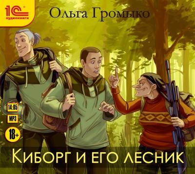 Аудиокнига Киборг и его лесник