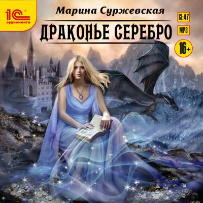 Аудиокнига Драконье серебро