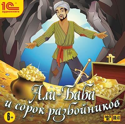 Аудиокнига Али-баба и 40 разбойников