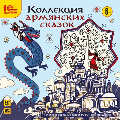 Аудиокнига Коллекция армянских сказок