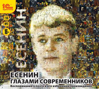 Аудиокнига Есенин глазами современников.