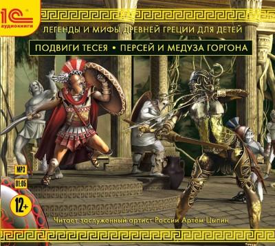 Аудиокнига Легенды и мифы Древней Греции для детей. Подвиги Тесея. Персей и Медуза Горгона