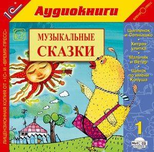 Аудиокнига Музыкальные сказки. Выпуск 1