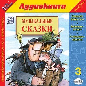 Аудиокнига Музыкальные сказки. Выпуск 3