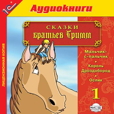 Аудиокнига Сказки братьев Гримм. Выпуск 1