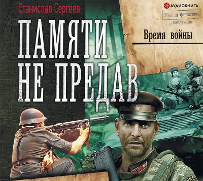 Аудиокнига Памяти не предав. Время войны