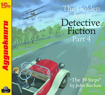 Аудиокнига The Golden Age of Detective Fiction. Part 4