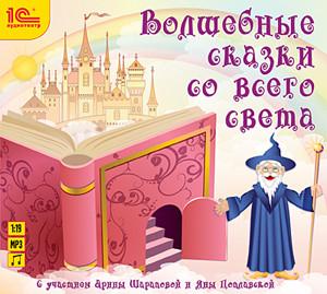 Аудиокнига Волшебные сказки со всего света