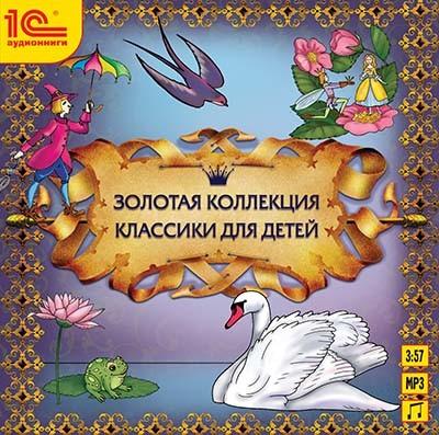 Аудиокнига Золотая коллекция классики для детей