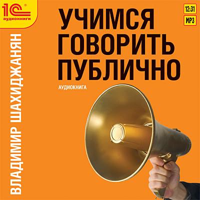 Аудиокнига Учимся говорить публично